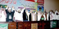 اسلامی ممالک میں دہشت گرد تنظیموں کی مدد بند ہونی چاہئے، عالمی پیغام اسلامی کانفرنس