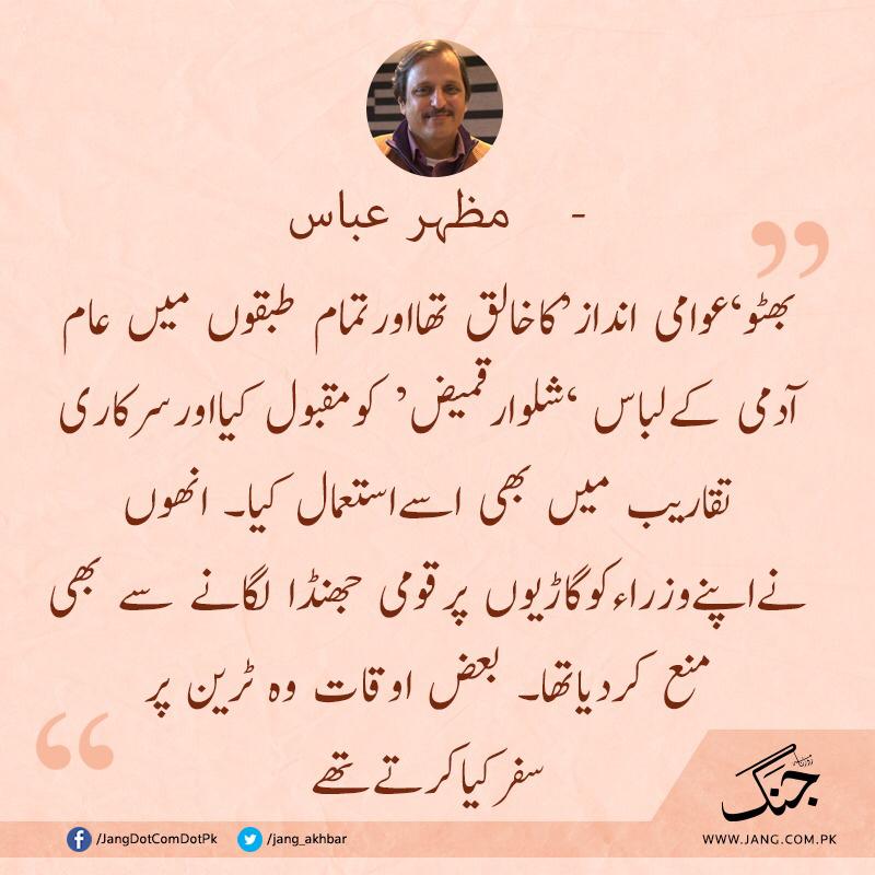 نئے پاکستان کا آغاز