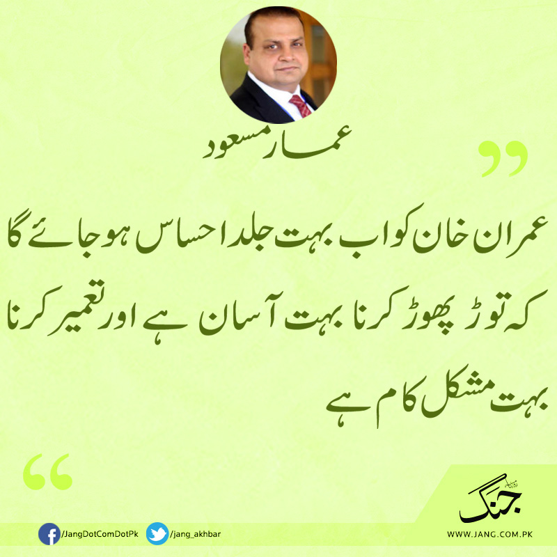 عمران خان کو درپیش چیلنجز