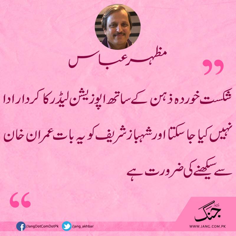 تخت لاہور کا دھڑن تختہ کیوں ہوا؟