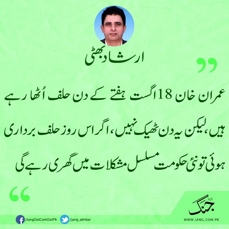 عمران خان اتوار کو حلف اُٹھائیں!