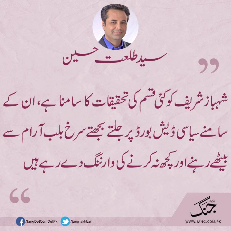 عمران خان کی خوش بختی