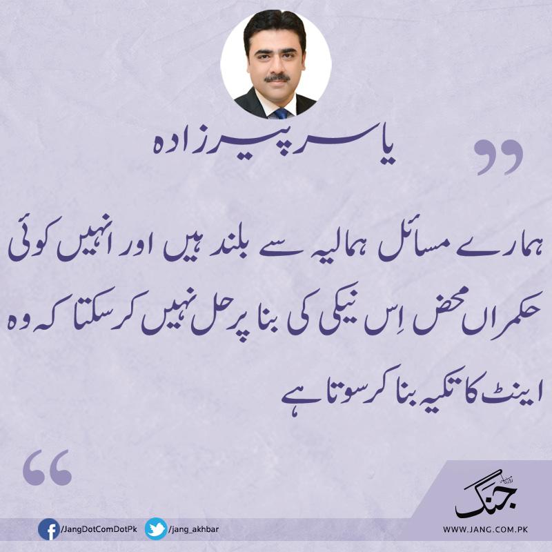 جناح اور آج کے حکمراں