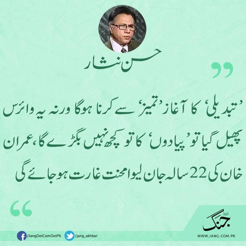 عمران خان! پلیز روک سکو تو روک لو