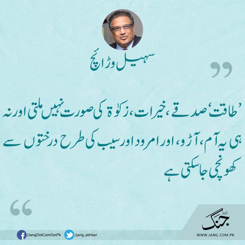 قائداعظم بنام عمران خان
