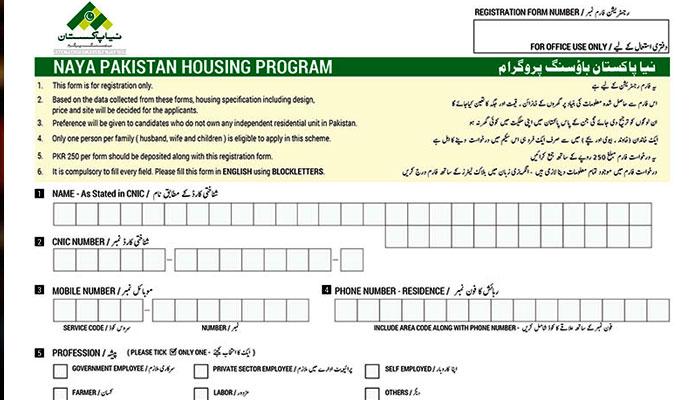 نادرا نے نیا پاکستان ہاؤسنگ پروگرام کا رجسٹریشن فارم جاری کردیا