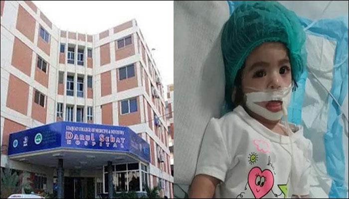 اسپتال کے باہر متاثرین کا مظاہرہ
