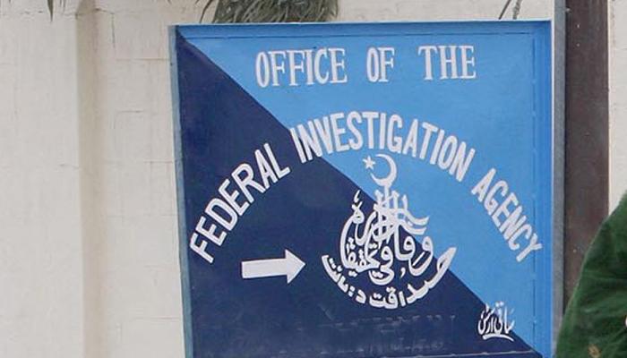 ناقص ایف آئی آر، ایف آئی اے افسر کے خلاف مقدمہ خارج