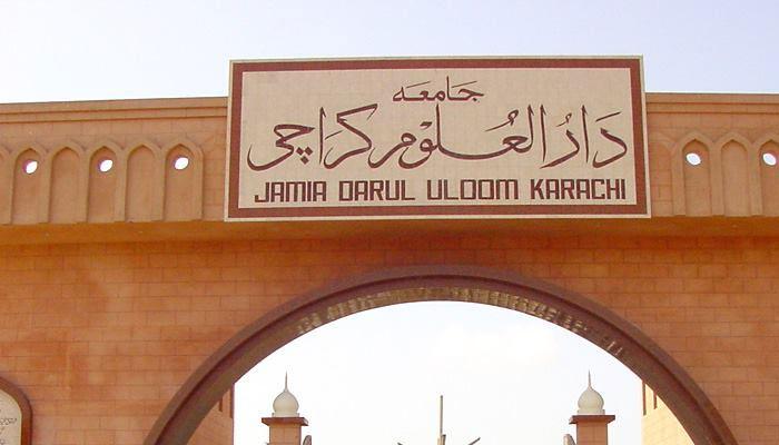 دارالعلوم کراچی میں نماز عید 8بجے ہوگی