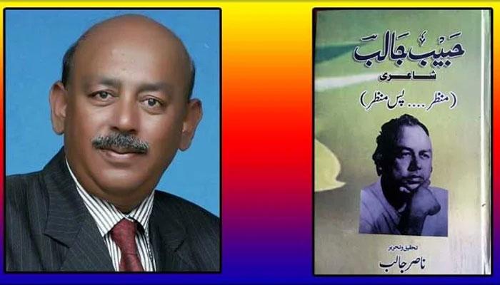 حبیب جالب کے صاحبزادے ناصر جالب وفات پا گئے