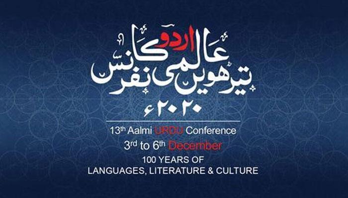 عالمی اردو کانفرنس، افتتاحی تقریب آج، وزیر اعلیٰ مہمان خصوصی ہونگے