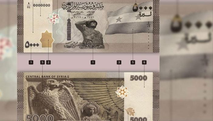 شام میں سب سے بڑی مالیت کا کرنسی نوٹ بشار اور اس کے والد کی تصاویر غائب