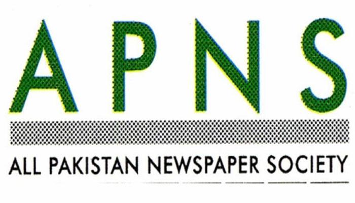 آل پاکستان نیوز پیپرز سوسائٹی اور پنجاب یونیورسٹی کا باہمی تعاون پر اتفاق