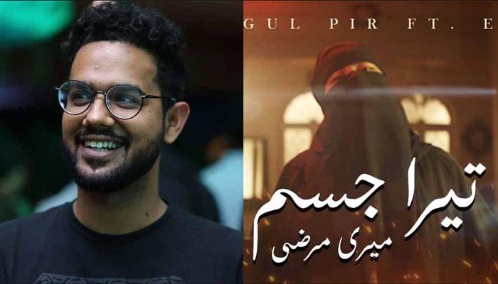 علی گل پیر کے گانے 'تیرا جسم، میری مرضی'  کو تنقید کا سامنا