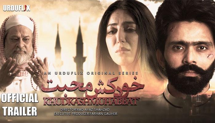 فواد عالم کی فلم خودکش محبت کا ٹریلر ریلیز