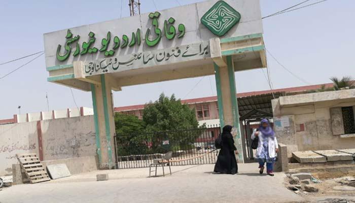 وفاقی جامعہ اردو، یوم حسینؓ کا انعقاد آج ہوگا