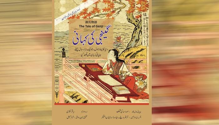 جاپانی ناول 'گینجی کی کہانی' کا اردو ترجمہ