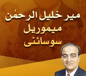 میر خلیل الرحمٰن میموریل سوسائٹی