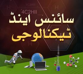 سائنس اینڈ ٹیکنالوجی