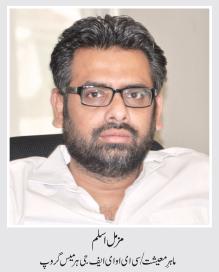 ''پاکستان، فنانشل ایکشن ٹاسک فورس کی گرے لسٹ میں'' کے موضوع پر منعقدہ جنگ فورم کی رپورٹ