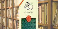 آسان لُغَاتُ القرآن تلاوت کی ترتیب سے عربی اُردو لُغت