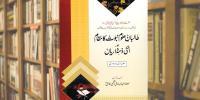 طالبانِ علومِ نبوت کا مقام اور ان کی ذمّے داریاں (حصّہ اوّل و دوم)