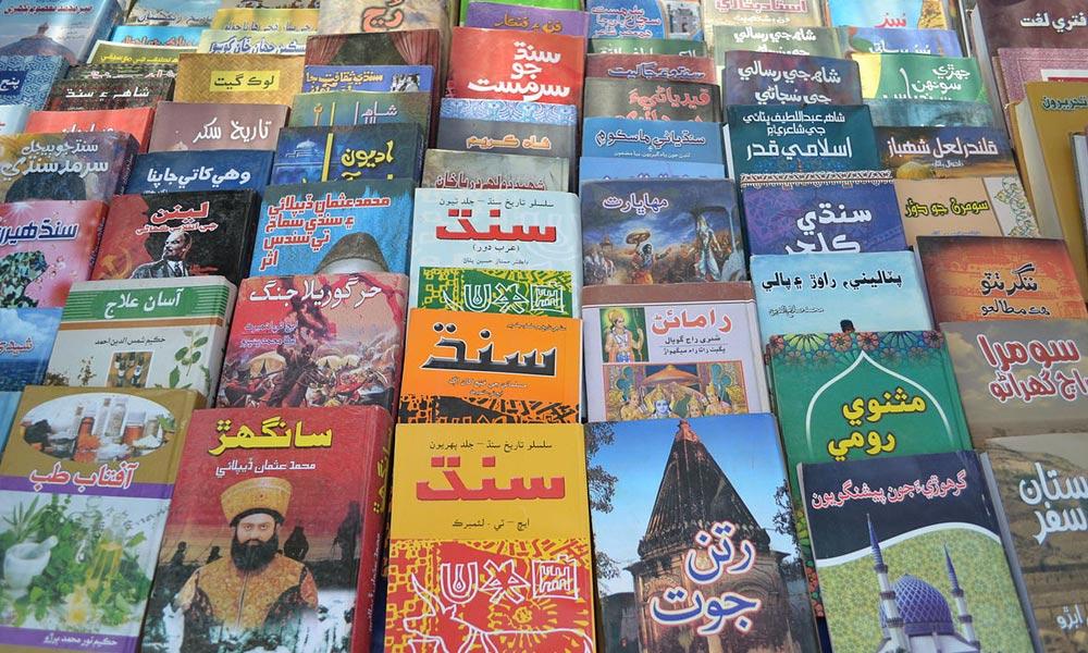 سندھ پر برطانوی مفکرین کی چند کتابوں کامختصر تذکرہ