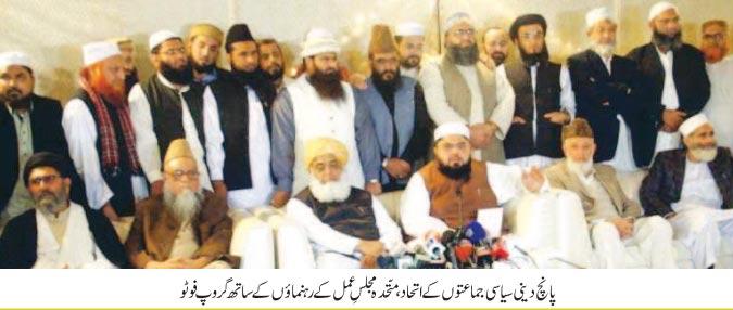 جماعتِ اسلامی پاکستان کے امیر، سینیٹر سراج الحق سے خصوصی گفتگو