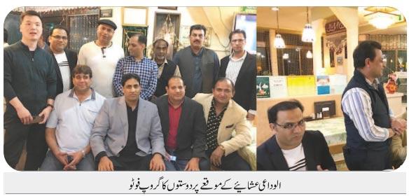 شہید ذوالفقار علی بھٹو کی برسی کے موقعے پر اجلاس