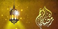 رمضان شریف
