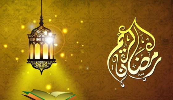 پرہیز گاری، ہمدردی اور غم خواری رمضان اور روزے کے حقیقی مقاصد