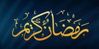 ماہِ رمضان