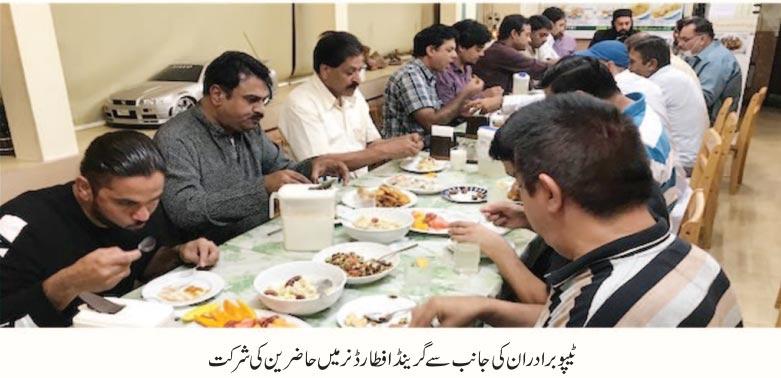 جاپان میں افطار پارٹی