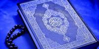 قُرآن کریم: خاتم الا نبیاءﷺ کا سب سے عظیم معجزہ