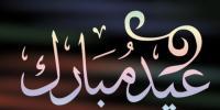 عید کا تاریخی پسِ منظر