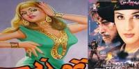عید پر ریلیز ہونے والی ماضی کی یادگار فلمیں