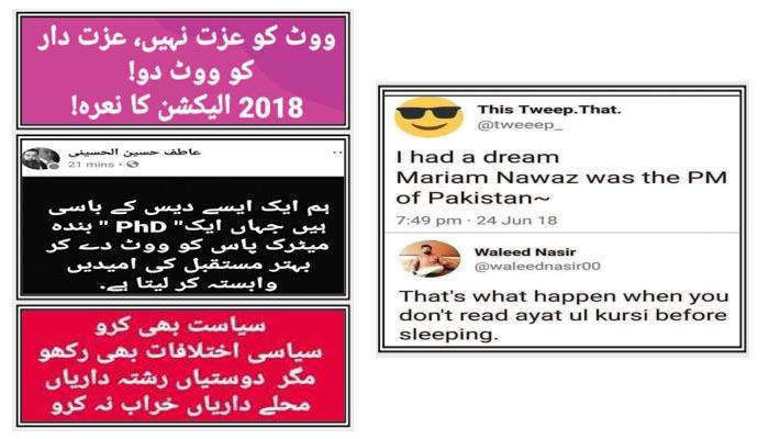سوشل میڈیا پر سیاسی تماشہ