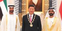 چینی صدر کا متحدہ عرب امارات کا دورہ
