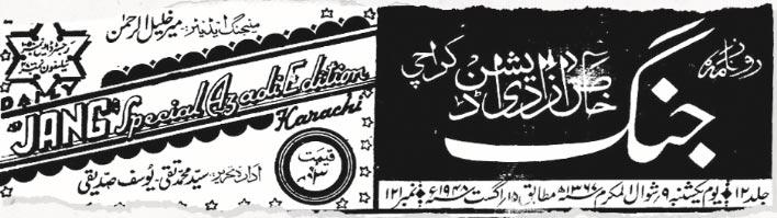 پاکستان کا اولین جشنِ آزادی