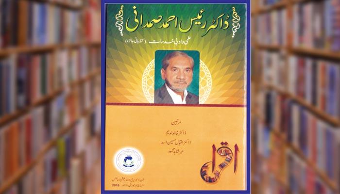 ڈاکٹر رئیس احمد صمدانی (علمی و ادبی خدمات)