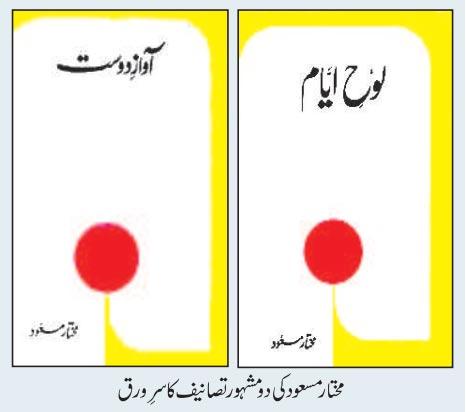 ''آوازِ دوست'' اور مختار مسعود