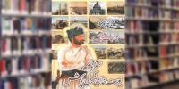 تاریخِ یوسفی المعروف بہ عجائباتِ فرنگ سفرنامہ یوسف خان کمبل پوش