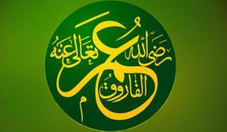 دُعائے پیمبر، تمنائے رسول ﷺ سیدنافاروقِ اعظم رضی اللہ عنہ