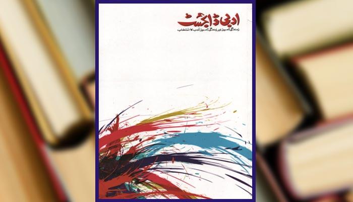 نئی کتاب: ادبی ڈائجسٹ