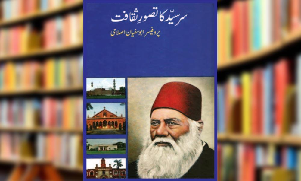 نئی کتاب: سرسیّد کا تصوّرِ ثقافت