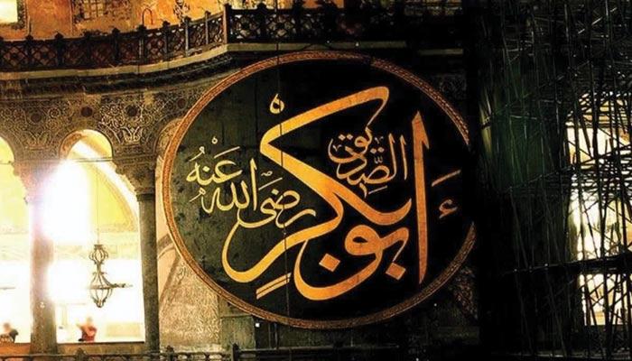 کاتبِ وحی حضرت ابو بکر صدیق رضی اللہ عنہ