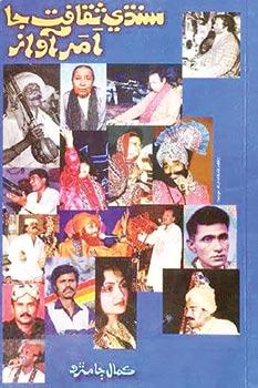 ''ڈاکٹر کمال جامڑو'' سندھی ادب کی ہمہ گیر شخصیت