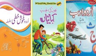 Teach Children Urdu