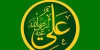 Hazrat Ali Bin Abu Talib Ra