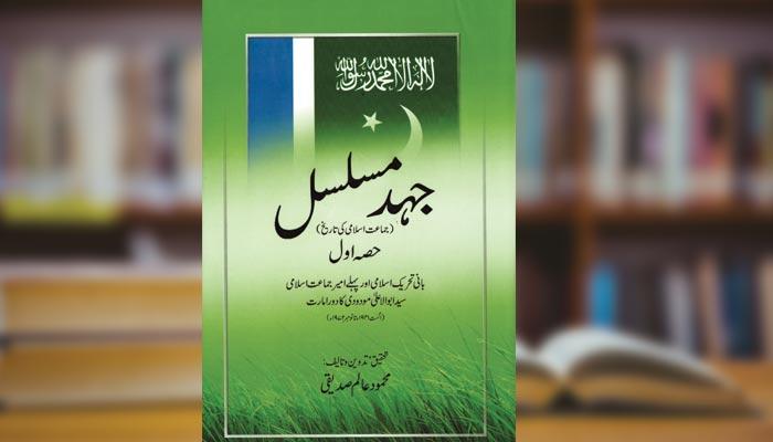 جہدِ مسلسل (حصّہ اوّل) (جماعتِ اسلامی کی تاریخ)